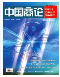 中国商论杂志影响因子指数是多少