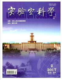 实验室科学杂志国家级期刊征收范围