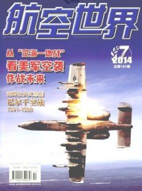 航空世界航空工业科技期刊