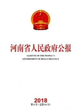 河南省人民政府公报