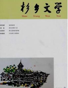 杉乡文学文学期刊