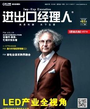 《进出口经理人》中文核心经济发表论文