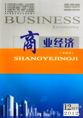 《商业经济》经济国家级期刊征稿中