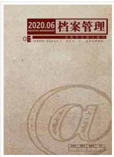 档案管理中文核心期刊发表