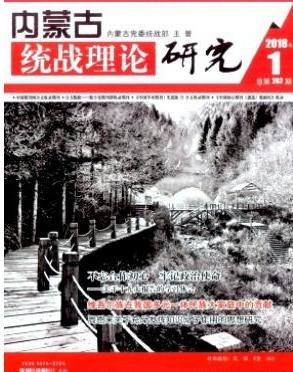 内蒙古统战理论研究政法理论期刊