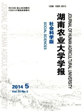 湖南农业大学学报(社会科学版)农业论文发表期刊