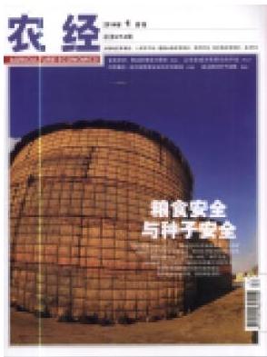 农经国家级农业期刊