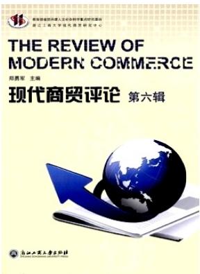 现代商贸评论杂志发表