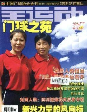 门球之苑体育科技期刊