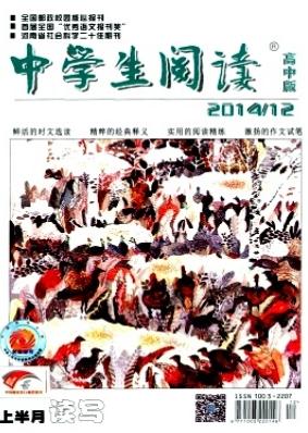 中学生阅读(高中版)(上半月)河南教育期刊