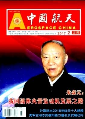 中国航天国家级期刊