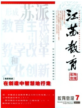 江苏教育江苏省教育期刊