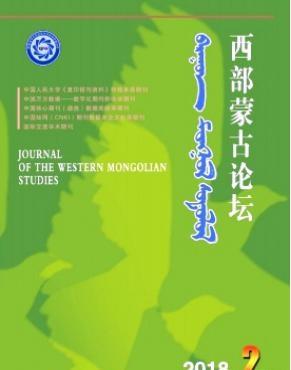 西部蒙古论坛省级期刊发表