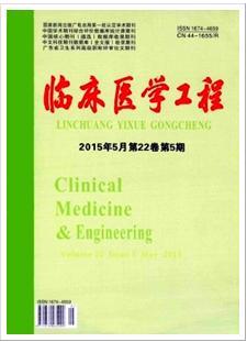 临床医学工程医学文章