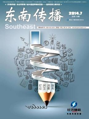 东南传播福建科技期刊