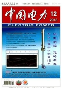 《中国电力》电力论文发表