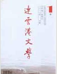 连云港文学杂志可以发表职称论文吗
