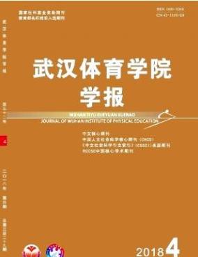 武汉体育学院学报 南大核心期刊