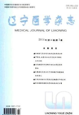 省级医学期刊征稿《辽宁医学杂志》