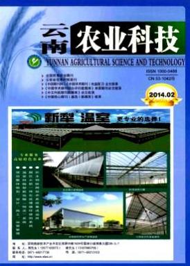 云南农业科技云南农业期刊投稿