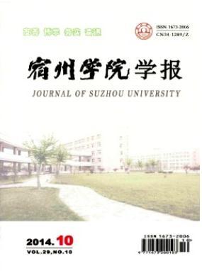 宿州学院学报安徽省论文发表期刊