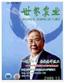 国家级农业期刊网《世界农业》