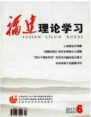福建理论学习理论研究期刊