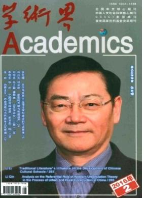 学术界安徽省社会科学期刊发表