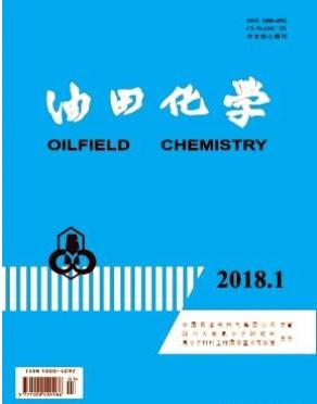 油田化学北大核心期刊