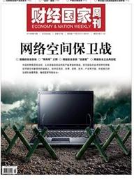 《财经国家周刊》省级财经论文投稿