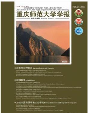 重庆师范大学学报(自然科学版)