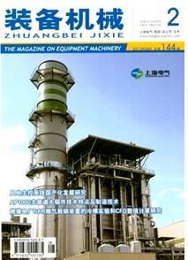 《装备机械》核心期刊科技论文发表