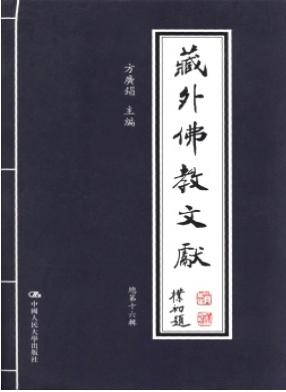 藏外佛教文献佛教文化期刊
