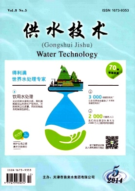 《供水技术》水利科技论文发表