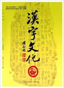 汉字文化文化期刊发表