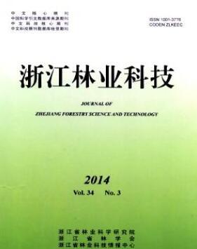 浙江林业科技杂志是北大核心期刊吗