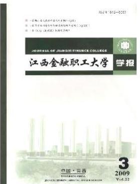 江西金融职工大学学报