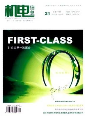 机电信息机械设备期刊
