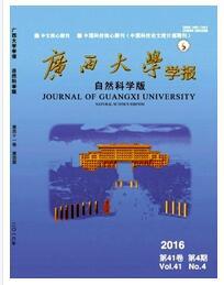 广西大学学报:自然科学版是核心期刊吗