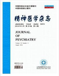 精神医学杂志精神医学类论文投稿发表邮箱