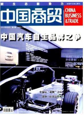 中国商贸经济与管理综合期刊