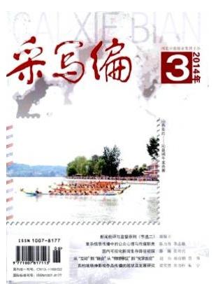 河北省新闻期刊采写编