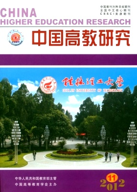 《中国高教研究》中文核心期刊火热征稿