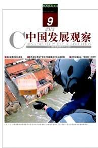 《中国发展观察》经济论文发表