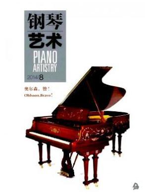 钢琴艺术艺术期刊发表