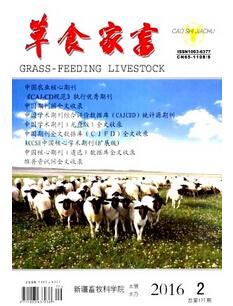 草食家畜杂志畜牧论文发表期刊