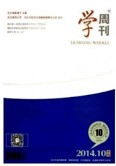 学周刊河北省教育期刊发表