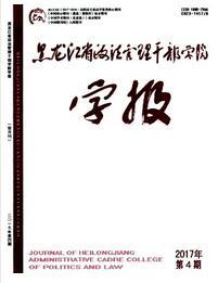 黑龙江省政法管理干部学院学报论文字体要求