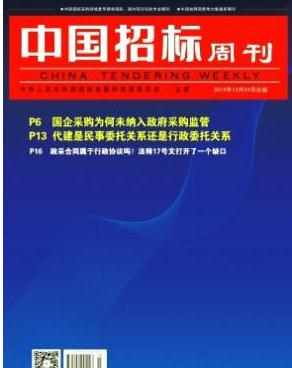 中国招标经管期刊