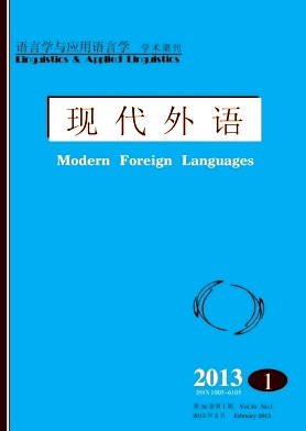 《现代外语》教育期刊征稿启事